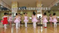 【索尔舞蹈】索尔艺术儿童考级舞蹈第一级《碰碰身体》少儿新生班民族舞课堂展示