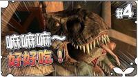 游戏  侏罗纪公园#4 这肉好新鲜好好粗《江小M》