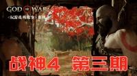 【战神4故事】第三期 因箭结缘, 女巫一眼看穿奎爷身份