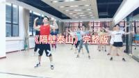 课堂随拍健身舞蹈版本的《隔壁泰山》, 简单有趣!