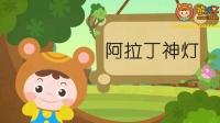 熊孩子经典故事之童话故事: 阿拉丁神灯