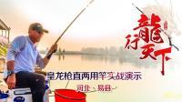 鱼乐无限 18-10期 程宁首创【P尼线线组】: 从此解决钓鱼人的一个大问题
