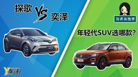 探歌VS奕泽 年轻代SUV选哪款?