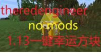 【Yuan_Tuo】《我的世界》1.13新一键生成幸运方块