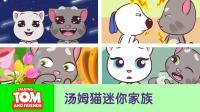 《汤姆猫迷你家族》 精彩荟萃 (第28集 - 第31集)