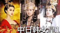 【泡面历史】历史上的女皇时代 中日韩女王1