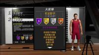 【Eden】NBA2K19生涯 所有球员建成徽章级能力展示