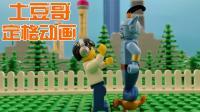 【iPoTato原创】土豆哥乐高定格动画第22期: 遇见阿拉丁·前传