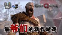 《战神》最爷们的动作游戏, 从希腊到北欧的神话之旅!【游戏回忆录11】