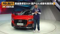 奥迪最便宜SUV 国产Q2L成都车展亮相