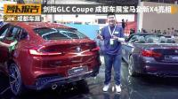 剑指GLC Coupe 成都车展宝马全新X4亮相