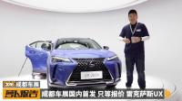 雷克萨斯UX成都车展首发 期待价格