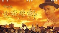 3分钟带你回顾李连杰关之琳经典之作《黄飞鸿之西域雄狮》