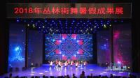 03-Breaking暑期班 丛林街舞2018暑期汇演