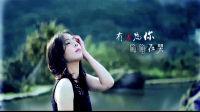 【英子收藏】磁性女声 杨泉《有人为你偷偷在哭》MV