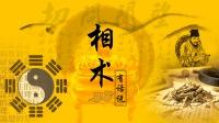 《相术有话说》第二期-鬼谷柳庄相法