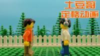 【iPoTato原创】土豆哥乐高定格动画第24期: 遇见阿拉丁·大电影