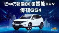 近100万销量的中国智能SUV, 传祺GS4, 你该怎么选?