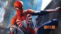 【漫威蜘蛛侠】01 你的邻居已上线【少帅实况都是坑 PS4独占大作蜘蛛侠】