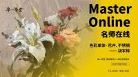 状元导师胡军辉示范美术基础教学之单个色彩花卉篇, 杭州厚一学堂美术教学视频第28讲
