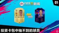 """【一球】FIFA19 UT新闻 #01 """"投资卡包中抽不到的球员"""""""
