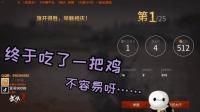 【雷哥直播搞笑集锦】38 之 胖 帅 牛比 强无敌!