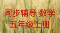 看完整视频请在腾讯课堂搜索王安石-采树种-同步辅导-五年级数学上册