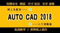 CAD2018视频教程1-02 新建、打开、保存与关闭文件—树上鸟教育