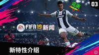 "【一球】FIFA19 UT新闻 #03 ""Demo试玩&新特性介绍"""