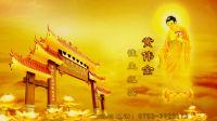 15-11-19 佛陀  兴宁慈光安养院 预知时至自在往生 关务祥往生纪实_超清