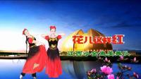 江西小金鱼美舞队《花儿这样红》视频制作: 映山红叶