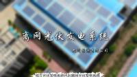 """""""离网光伏发电系统""""——九州能源有限公司科普微视频"""