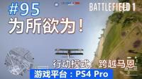 旅长, 在我的空中为所欲为支援下, 终于反败为胜了-小命解说【战地1】(PS4)多人游戏第95期
