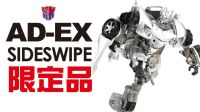 KL变形金刚玩具分享352 EX SIDESWIPE 斯韦伯/横炮