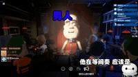 """【雷哥直播搞笑集锦】40 之 那个""""男人""""来了"""