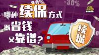 车险续保哪种最便宜? 到底能不能提前续保?