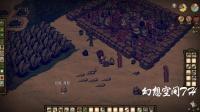幻想空间TH《饥荒海难》第九十三期300天海妖不见不散(完)