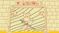 【红叔】黄金骷髅 一个比较精致的闯关地图 Ep.2丨我的世界★Minecraft