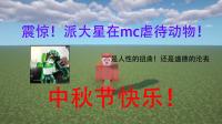 中秋节快乐!#震惊!派大星中秋节在mc公然虐待动物!!!