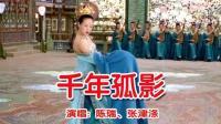 《千年孤影》古风舞--章子怡、范冰冰、刘亦菲、刘诗诗、白冰