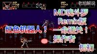 新人物红色机器人! MD【魂斗罗】一命通关【老旭解说】