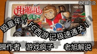 13分40【FC西游记世界】实战速通! 老旭解说