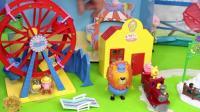 小猪佩奇拆箱玩具 一家子出去旅游