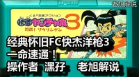 怀旧经典FC【快杰洋枪】3一命速通! 【老旭解说】