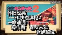 怀旧经典FC【快杰洋枪2】一命速通! 【老旭解说】