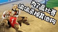 [小煜]GTA5MOD 赛狗场为了赢比赛, 偷偷杀掉其他狗! !
