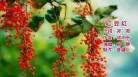 怀旧经典老歌: 俞静-《红豆红》-原版MV