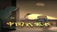 中国式家长第一季:我出生了,家长充满了期待筱白解说