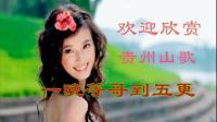 TSH视频-贵州经典山歌-一晚等哥到五更