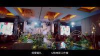 【将爱婚礼】【U格电影-2018.10.2 快剪】